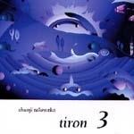[중고] Tiron / Tiron 3