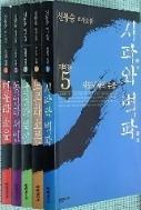 조선의 정쟁 1(대윤과 소윤) ~ 5 다섯권세트 상품소개 참고하세요