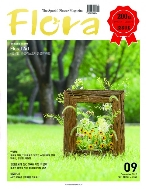 플로라 Flora 2015년 9월호