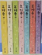 뽀짜툰1-8(완결)-소장용/실사진-[2.4.5.6권새책]