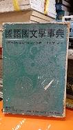 국어국문학사전 1975년 초판