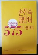 손진숙 영단어 기출문장 575로 끝내기(공단기)