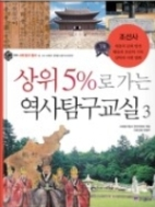 상위 5%로 가는 역사탐구교실 3 조선사 - 중.고교 사회탐구 영역을 선행 마스터한다 초판 1쇄