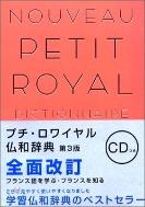 プチ·ロワイヤル佛和辭典 (第4版, 單行本)