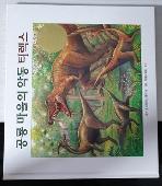공룡 마을의 악동 티렉스