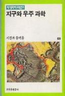 지구와 우주 과학 - 지진과 블랙홀 (학생과학교육문고 69)