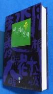 한시미학산책 /밑줄 有(볼펜 10곳 미만) [상현서림]  /사진의 제품   ☞ 서고위치:XB 1 * [구매하시면 품절로 표기됩니다]