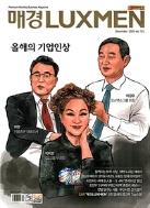 매일경제 럭스맨 2020년-12월호 vol 123 (LUXMEN) (신252-7)