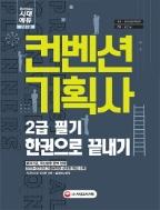 컨벤션 기획사 2급 필기 한권으로 끝내기(2018)