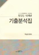 2016 5급공채 GS2순환 행정법 10개년 기출분석집 #