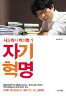 시골의사 박경철의 자기혁명 - 진정한 변화와 성공은 자기혁명에서 시작된다