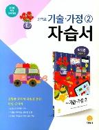지학사 자습서 중학교 기술 가정 2 (최유현) / 2015 개정 교육과정