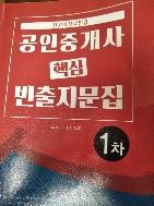 공인중개사 1차 핵심 빈출지문집(2020)