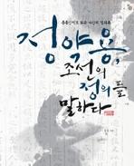 정약용 조선의 정의를 말하다  : 흠흠신서로 읽은 다산의 정의론