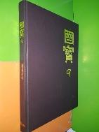 국보(國寶) 9 - 사원건축(1992년초판)