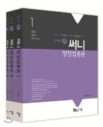 행정법총론 세트 (전3권)