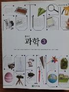 중학교 교과서 과학 3  (전시본)