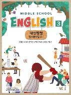 능률 내신평정 평가문제집 중학 영어 3-1 / MIDDLE SCHOOL ENGLISH 3-1 (양현권) (2015 개정 교육과정)