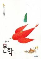 [미사용]2014년도 개정 고등학교 문학 교과서 (비상교육 한철우) (eo101)