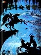 바다속 왕국 - 영국 작가 조앤 에이킨이 동슬라브의 신화와 민담을 바탕으로 특유의 재기 넘치는 상상력을 동원한 표현한 이야기가 담겨 있다 초판