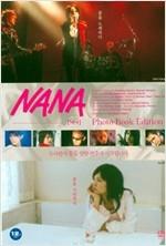 나나 (2disc)