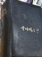 국어대사전 (큰사이즈, 단행본, 1986년판)