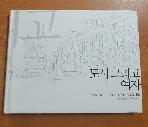 도시그리고여자(VOGUE KOREA 11YEARS)/2007별책부록