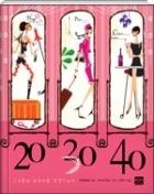 20 30 40 - 그녀들의 좌충우돌 인생이야기(양장본) 1판 1쇄