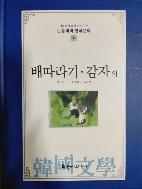배따라기. 감자 외 - 논술대비 한국문학 08