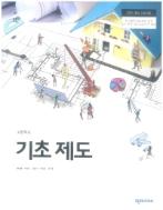 고등학교 기초 제도 (2015개정교육과정) (교과서)