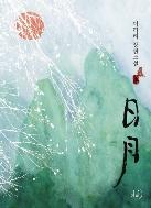 일월 .사.하완결.미개봉세트