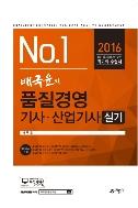 배극윤의 품질경영기사.산업기사 .필기+실기.전2권.(2016)-깨끗