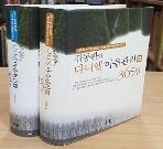 김동환의 다니엘 마음관리(전2권세트) /315     (제2권은줄친곳이있네요)