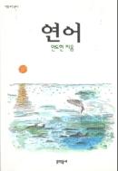 연어 - 어른을 위한 동화 1판 17쇄
