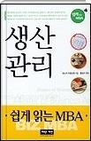 생산관리 - 쉽게 읽는 MBA 4 초판 4쇄
