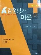 A+ 감정평가이론 별책부록(3rd Edition) #