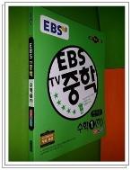 EBS TV 중학 수학1(하) (개념편+유형편)