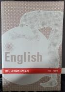 영어 내 마음의 식민주의