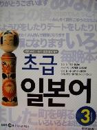 초급 일본어 2010년 3월호