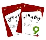 컴퓨터일반 9급 세트(2011)(개정판 7판)(전2권) 중 ★상권만 판매★