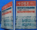 서울평론 1974년 11월7일 (제52호) [상현서림] / 사진의 제품  /  / :☞ 서고위치:Kz 3 * [구매하시면 품절로 표기됩니다]