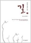 길 손중환 상 하 - 하늘의 섭리와 수행(전2권완결) (초판1쇄)