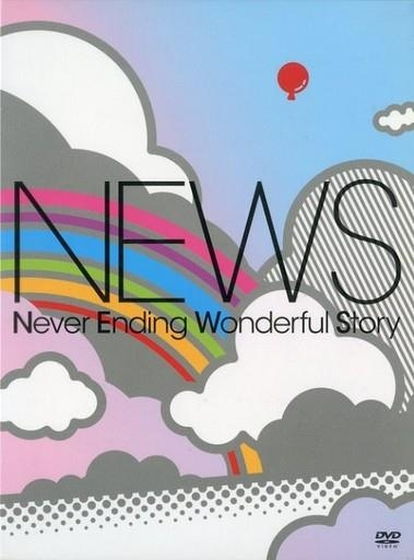 [DVD] NEWS - Never Ending Wonderful Story