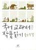 국어교과서 작품읽기: 중1 수필(개정판)