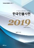 새책. 한국인물사전(2019) 주요 인사를 총 망라한 국내 최고 인물사전   20,000여 명 인물 수록 (전2권)