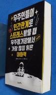 우주인들이 인간관계로 스트레스받을 때 우주정거장에서 가장 많이 읽은 대화책 /얼룩 有 / 사진의 제품    :☞ 서고위치:KO 2 * [구매하시면 품절로 표기됩니다]