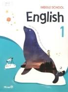 중학교 영어 1 (2015 개정 교육과정) (교과서)