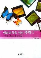 강혜정 교수 생명과학을 위한 수학 세트 [전2권, 1판]