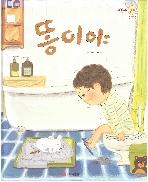 똥이야 (알콩달콩, 01)   (ISBN : 9788974995911)