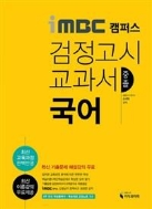 2018 iMBC 캠퍼스 중졸 검정고시 교과서 국어 (2018.01발행)